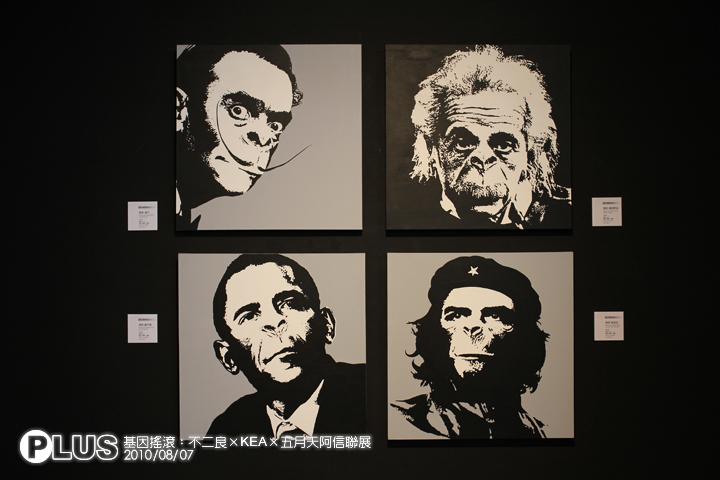 「基因搖滾:不二良×KEA×五月天阿信聯展 」