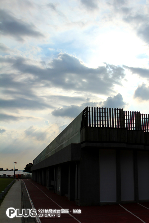 921地震教育園區:重建記錄館外觀