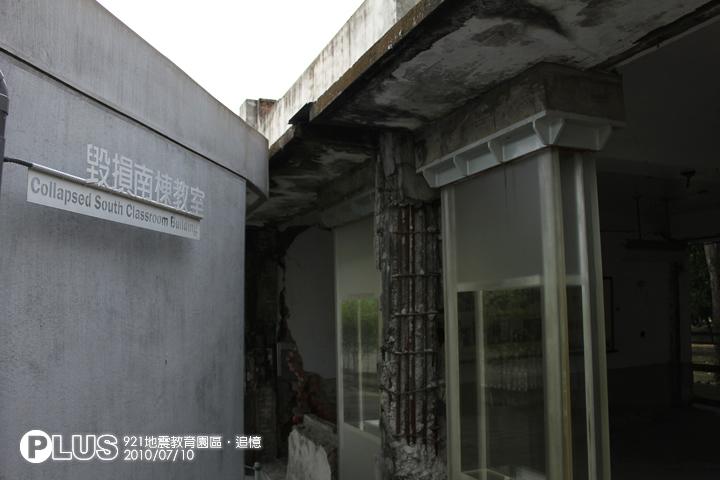 921地震教育園區:毀損南棟教室