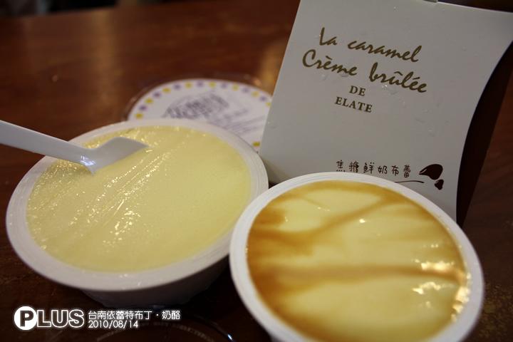 台南‧依蕾特布丁 奶酪