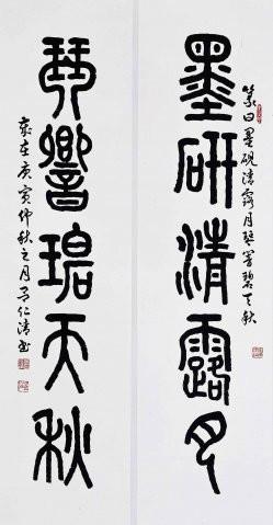 呂仁清書法3