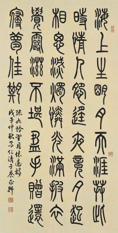 呂仁清書法2