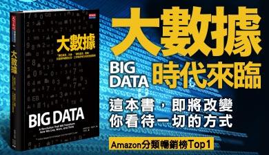 關於數位影音內容的匯流服務創新趨勢,《大數據 BIG DATA》中譯本由天下文化出版