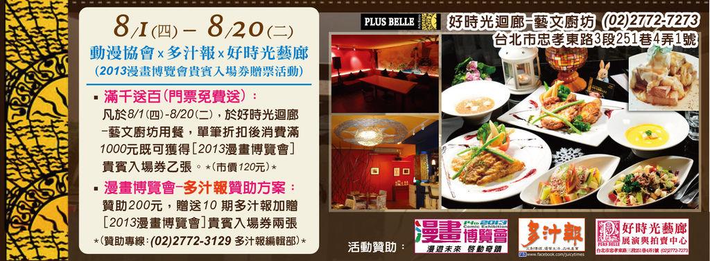 no14-J12下方4分之1版面-漫博會票券廣告