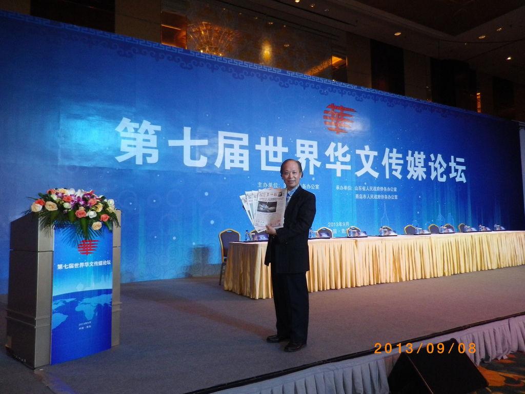 《多汁報》社長尚潔梅9月7日受邀參加於山東青島舉辦的「第七屆世界華文傳媒論壇」。《多汁報》備受與會的華文傳媒菁英注目及好評。