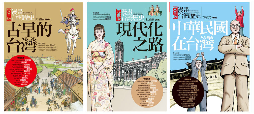 漫畫台灣歷史之三集封面,作者:杜福安 (玉山社 提供)