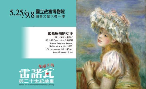 「幸福大師:雷諾瓦與二十世紀繪畫」今(2013)年中在台北故宮博物院展出,與在台上映的電影《印象雷諾瓦》同檔期 (故宮 提供)804146_618145764874703_531364353_n