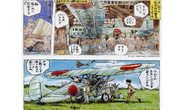 台灣上映的動畫片名為《風起》,改編自宮崎駿刊登於日本月刊《Model Graphix》的連載漫畫,原名為《風立ちぬ 妄想カムバック (風起 妄想重返)》 (翻拍自網路)