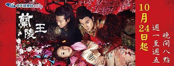 電視劇《蘭陵王》預計在10月24日起在中天娛樂台再次重播 (翻拍自中天官網)