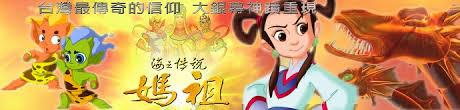 《海之傳說-媽祖》(2007)是台灣最近8年來少見的品質較佳動畫電影長片之一