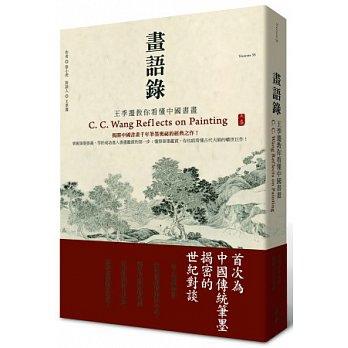 《畫語錄:王季遷教你看懂中國書畫》書影 (翻攝博客來網站)