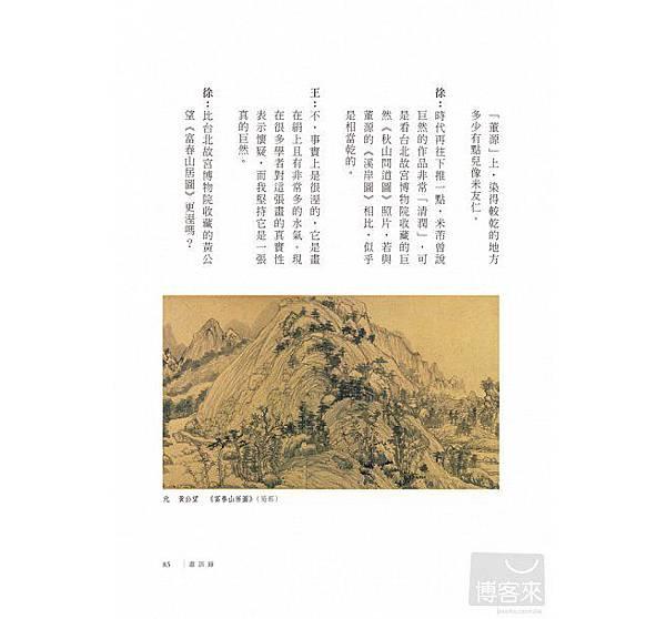 《畫語錄》書中,王季遷也論及近年來在華人社會極為知名的黃望公畫作《富春山居圖》(翻攝博客來網站)
