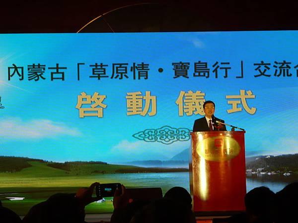 內蒙古自治區主席巴特爾致詞--多汁報攝影組