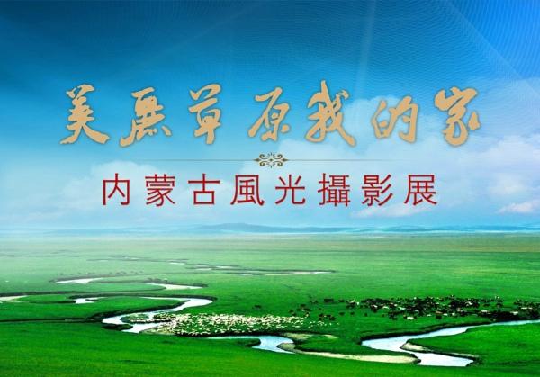 內蒙古風光攝影展