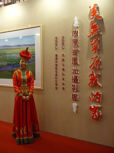 圓山飯店12樓迴廊舉辦內蒙古風光攝影展--多汁報攝影組