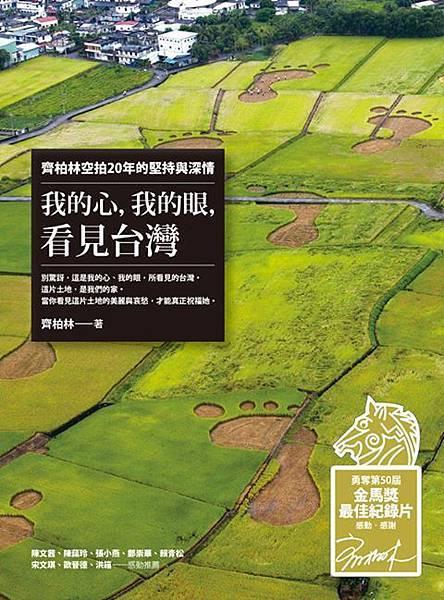 《我的心 我的眼 看見台灣》書影,該書於10月底上架,紀錄片上映幾乎同時,並很快就登上誠品暢銷書藝術類排行榜第一名(圓神出版)
