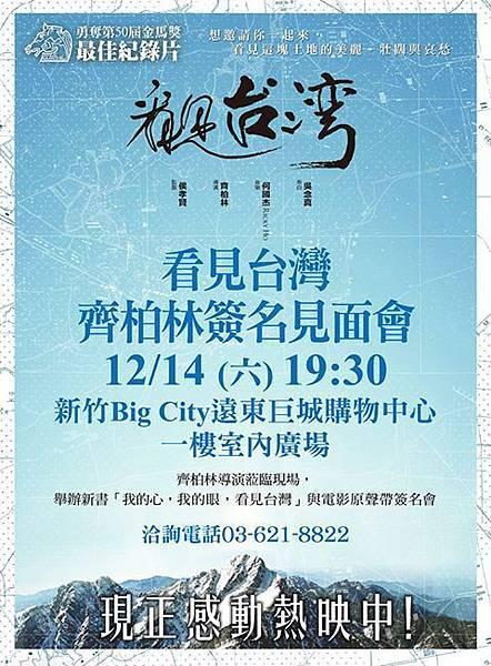《看見台灣》熱映,全台票房已於12月4日勇破1.2億台幣,新書與原聲帶的簽名會,也火熱展開 (擷自粉絲頁)