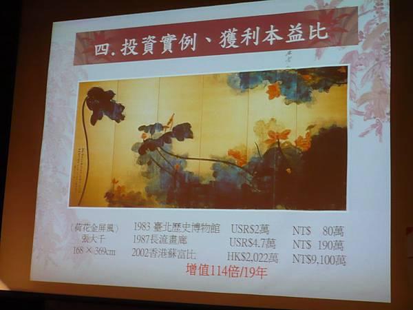 張大千畫作《荷花金屏風》1983年由歷史博物館賣出80萬元,2002年在香港蘇富比拍賣會以9100萬元落槌,19年增值114倍!