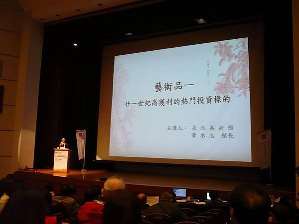 台灣的畫廊界龍頭之一『長流美術館』館長黃承志主講:《廿一世紀高獲利的熱門投資標的──藝術品》