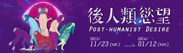 台北當代藝術館當期的《後人類慾望》展