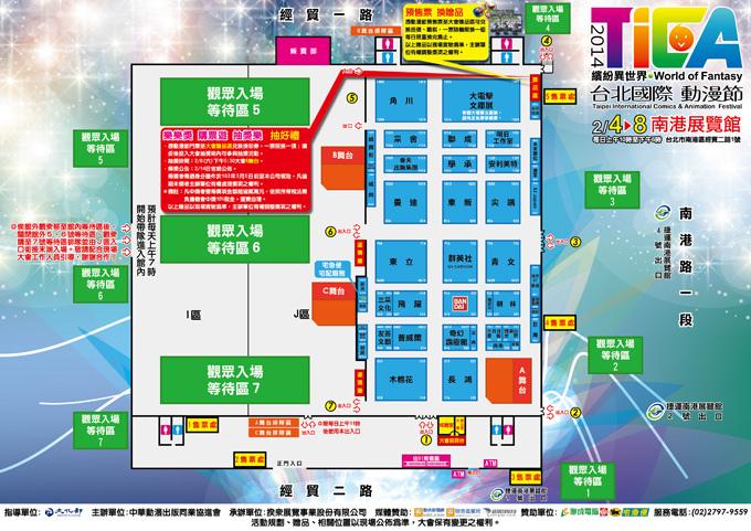 2014台北國漫畫節會場圖示