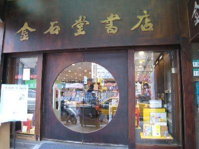金石堂信義店