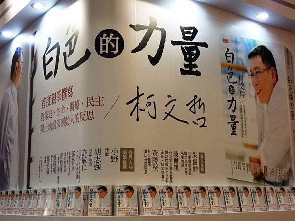 台北市長熱門人選柯文哲《白色的力量》一書由三采文化出版,發行兩個月來一直高居非文學類暢銷排行榜內。圖為一個半月前的台北國際書展的大型看板 (攝影組)