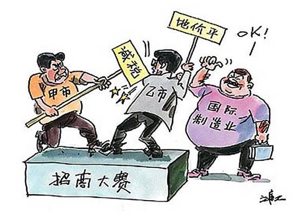 方唐漫畫《招商大賽》