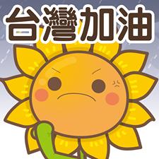 網路上的大頭貼圖:擬人化的太陽花,簡單易懂,加上「台灣加油」四字,可愛又熱血。(圖擷自臉書)