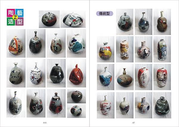 夏志明教授陶藝作品1