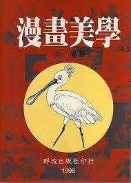 李闡著作《漫畫美學》關注台灣漫畫發展史