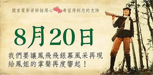 鳳飛飛於電影《春寒》的迷人身影,希望於今年8月20日以最新數位修復後的電影,再度和影迷相見。(擷自網路)
