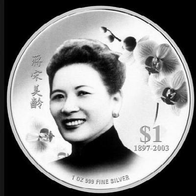 蔣宋美齡紀念銀幣