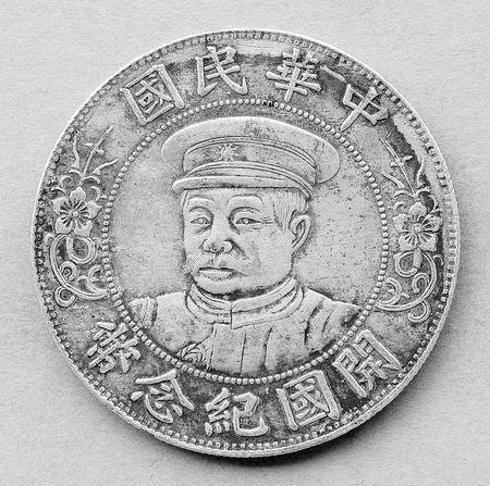有黎元洪大總統肖像的「開國紀念幣」幣(1912年戴帽版),市面上有許多假幣流通