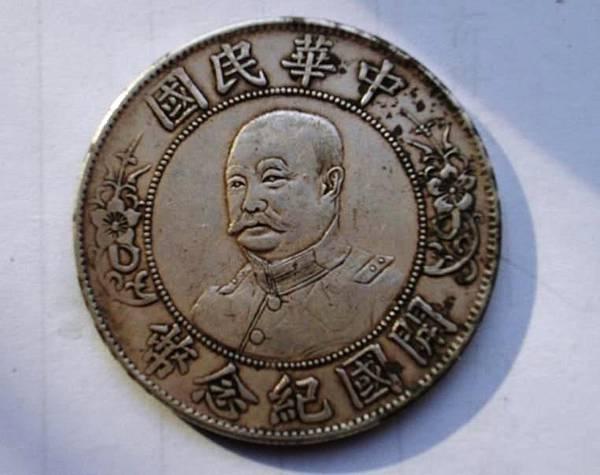 有黎元洪大總統肖像的「開國紀念幣」幣(1916年無帽版),市面上有許多假幣流通