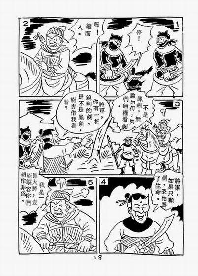 諸葛四郎與鐵面人之間的鬥智對話