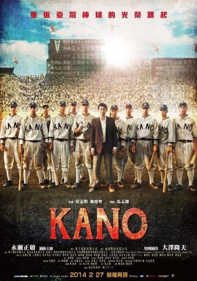 《KANO》電影海報。該片已經上映三個多月,全台灣票房預計約三億元 (擷自網路)