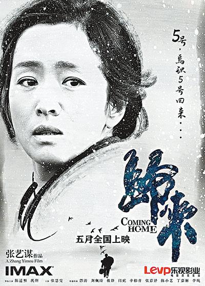 張藝謀導演、鞏俐主演的電影《歸來》僅能入圍2014年坎城影展的非競賽,令人意外。(電影海報擷自網路)