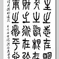 洪啟義老師書法1