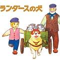 《龍龍與忠狗》日本播出時曾創30%高收視率
