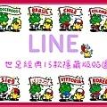 世足隱藏版-LINE-stickers-