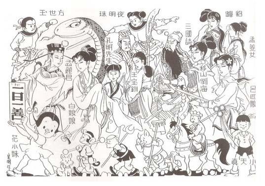 陳定國創作多種漫畫角色造型