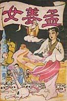 陳定國的漫畫取材自中國章回小說或民間故事者頗多,圖為《孟姜女》