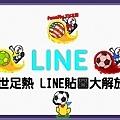 LINE世足賽開踢的封面貼圖設計
