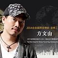 方文山之流行音樂歌詞創作分享