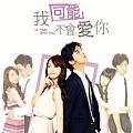 《我可能不會愛你》電視劇海報 (擷自官網)