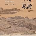 《千岩萬語》展覽海報