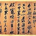 國立故宮博物院赴日展出的「神品至寶」、也是台灣的國寶文化外交先鋒:蘇東坡的行書《黃州寒食詩 卷》(局部)將在日本東京國立博物館展出到9月15日