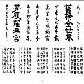 丁錦泉大師書法作品