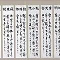 丁錦泉詠嘆陶淵明、李白(太白)、杜甫(少陵)、歐陽修、蘇東坡、陸放翁之書法作品